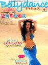 ベリーダンス・ジャパン(Vol.47) おんなを磨く、女を上げるダンスマガジン ベリーダンスの最新基礎知識/イメージ…