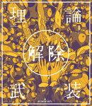 amazarashi LIVE「理論武装解除」【Blu-ray】