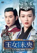 王女未央ーBIOU- DVD-BOX3