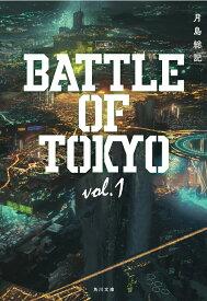 小説 BATTLE OF TOKYO vol.1 (角川文庫) [ 月島 総記 ]