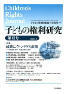 子どもの権利研究(第13号)