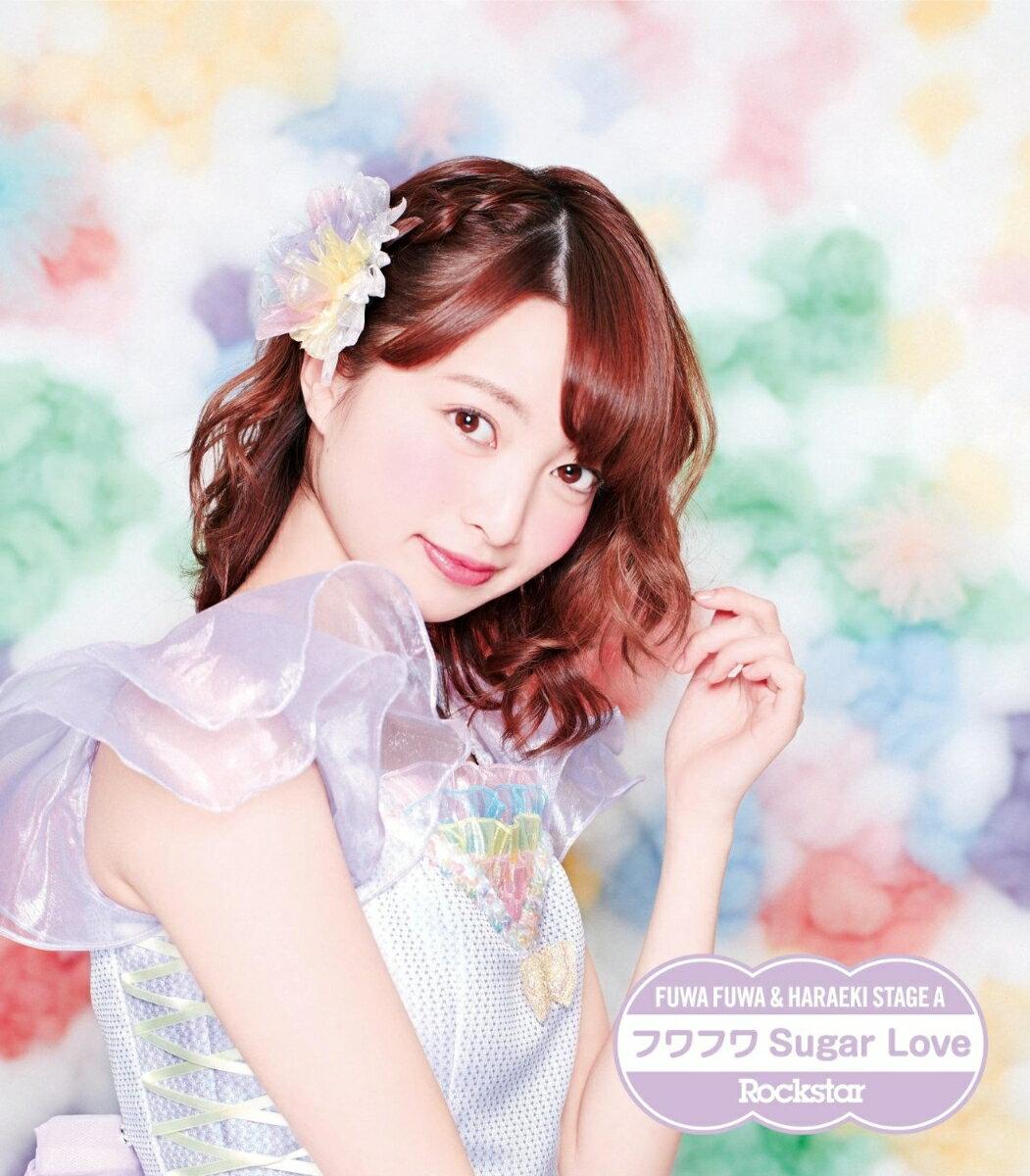 Rockstar/フワフワSugar Love (ふわふわ赤坂星南ソロジャケットver) [ 原駅ステージA&ふわふわ ]