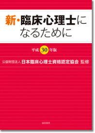 新・臨床心理士になるために[平成30年版] [ (公財)日本臨床心理士資格認定協会 ]