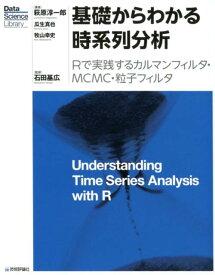 基礎からわかる時系列分析 Rで実践するカルマンフィルタ・MCMC・粒子フィル (Data Science Library) [ 石田基広 ]