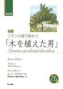 改訂版 対訳 フランス語で読もう「木を植えた男」 朗読CD付