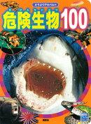 危険生物100