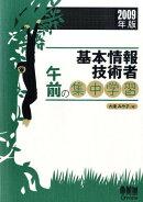 基本情報技術者午前の集中学習(2009年版)