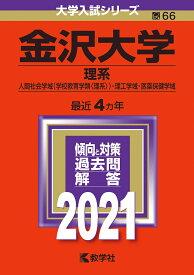 金沢大学(理系) 2021年版;No.66 (大学入試シリーズ) [ 教学社編集部 ]