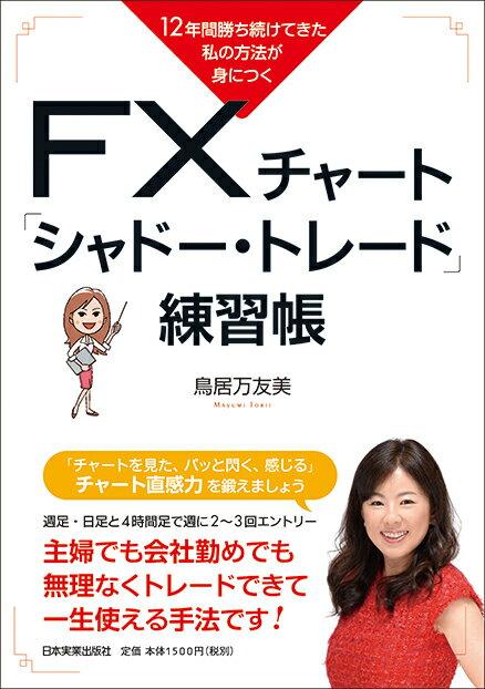 FXチャート「シャドートレード」練習帳 [ 鳥居万友美 ]