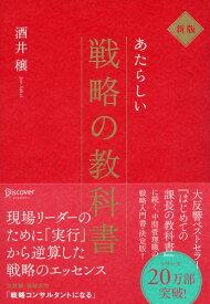 あたらしい戦略の教科書 新版 [ 酒井穣 ]