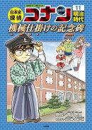 日本史探偵コナン 11 明治時代 機械仕掛けの記念碑