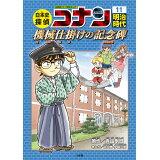 日本史探偵コナン(11) 明治時代 機械仕掛けの記念碑