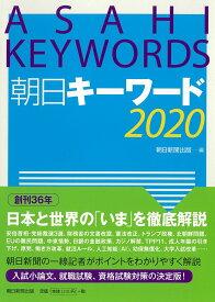 朝日キーワード(2020) [ 朝日新聞出版 ]