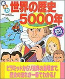 まんが世界の歴史5000年