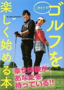 これだけ! ゴルフを楽しく始める本