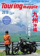ツーリングマップル九州沖縄(2018)