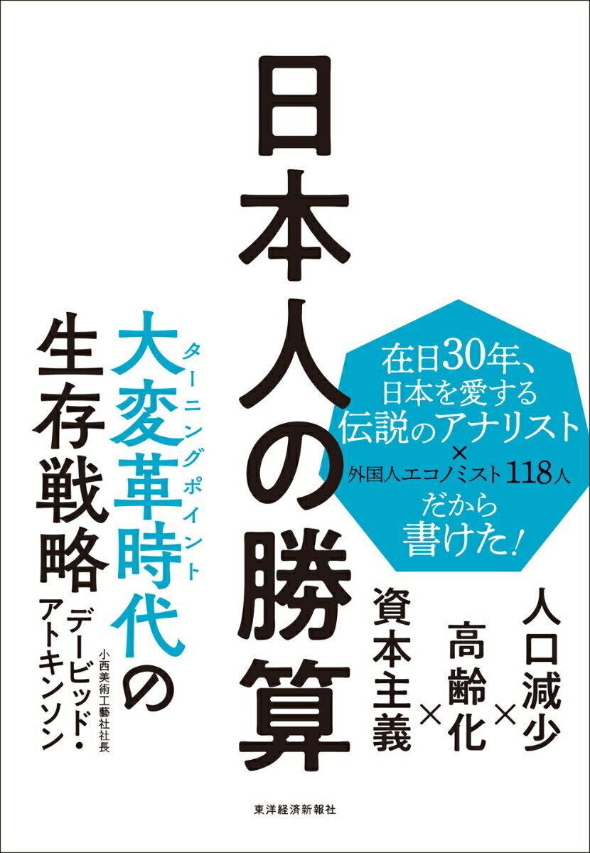 日本人の勝算 人口減少×高齢化×資本主義 [ デービッド・アトキンソン ]