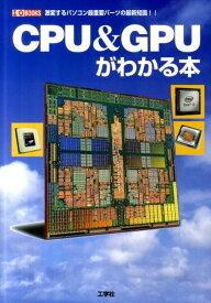 CPU&GPUがわかる本 激変するパソコン最重要パーツの最新知識!! (I/O books) [ I/O編集部 ]