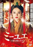 ミーユエ 王朝を照らす月 DVD-SET1