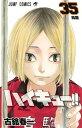 ハイキュー!! 35 (ジャンプコミックス) [ 古舘 春一 ]