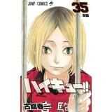 ハイキュー!!(35) 鳥籠 (ジャンプコミックス)