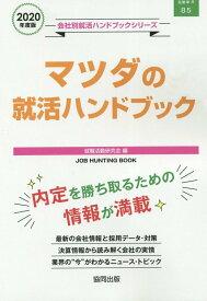 マツダの就活ハンドブック(2020年度版) (JOB HUNTING BOOK 会社別就活ハンドブックシリ) [ 就職活動研究会(協同出版) ]