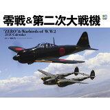零戦&第二次大戦機カレンダー ([カレンダー])