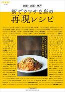 京都大阪神戸 街でウワサな店の再現レシピ