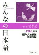 みんなの日本語初級1 第2版 翻訳・文法解説 韓国語版