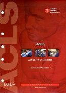ACLSインストラクターマニュアル