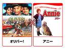 オリバー!/アニー【Blu-ray】