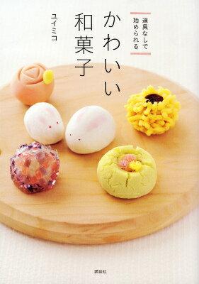 かわいい和菓子 道具なしで始められる (講談社のお料理book) [ ユイミコ ]