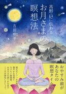 高野山に伝わる お月さまの瞑想法