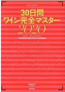 30日間ワイン完全マスター 2020