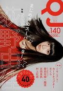 Quick Japan 140