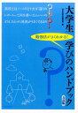 大学生学びのハンドブック3訂版 [ 世界思想社 ]
