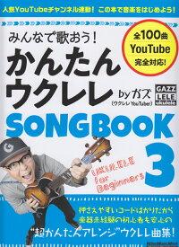 みんなで歌おう!かんたんウクレレSONG BOOK byガズ(3) (Rittor Music Mook) [ ガズ ]