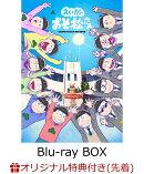 【楽天ブックス限定先着特典】えいがのおそ松さんBlu-ray Disc赤塚高校卒業記念BOX(ICカードステッカー付き)【Blu-r…