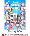 【楽天ブックス限定先着特典】えいがのおそ松さんBlu-ray Disc赤塚高校卒業記念BOX(ICカードステッカー付き)【Blu-ray…