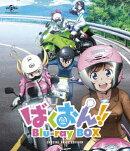 ばくおん!! Blu-ray BOX<スペシャルプライス版>【Blu-ray】