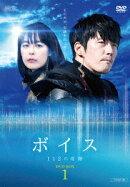 ボイス〜112の奇跡〜 DVD-BOX1