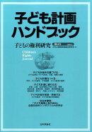 子どもの権利研究(第14号)