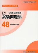 1・2級技能検定試験問題集(48 平成26・27・28年度)