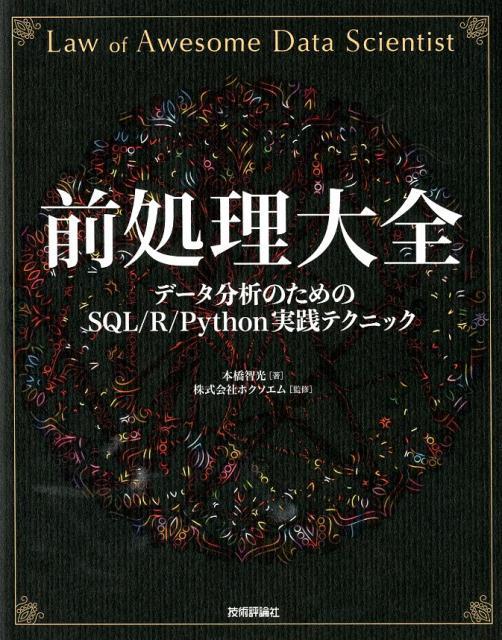 前処理大全 データ分析のためのSQL/R/Python実践テク [ 本橋智光 ]