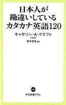 日本人が勘違いしているカタカナ英語120