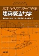基本からマスターできる建築構造力学