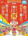 LDKスーパーマーケットの便利帖 スーパーが知られたくない賢くお買い物するコツ満載! (晋遊舎ムック)