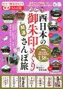 西日本の御朱印めぐり開運さんぽ旅 (ぴあMOOK関西)
