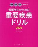 看護学生のための重要疾患ドリル(2020)