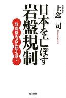日本を亡ぼす岩盤規制